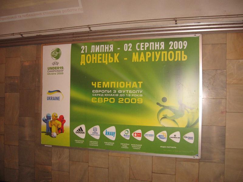 Реклама на путевых стенах в метро Киева   Рекламное агентство 777 53f6ff04853
