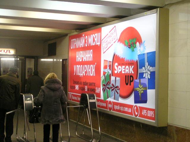 Бэклайты, лайтбоксы, метро-лайты - световая реклама в метро ... b99dee777f0