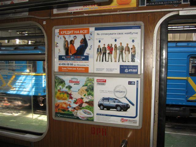 Реклама в вагонах метро Киева   Рекламное агентство 777 b5992104408