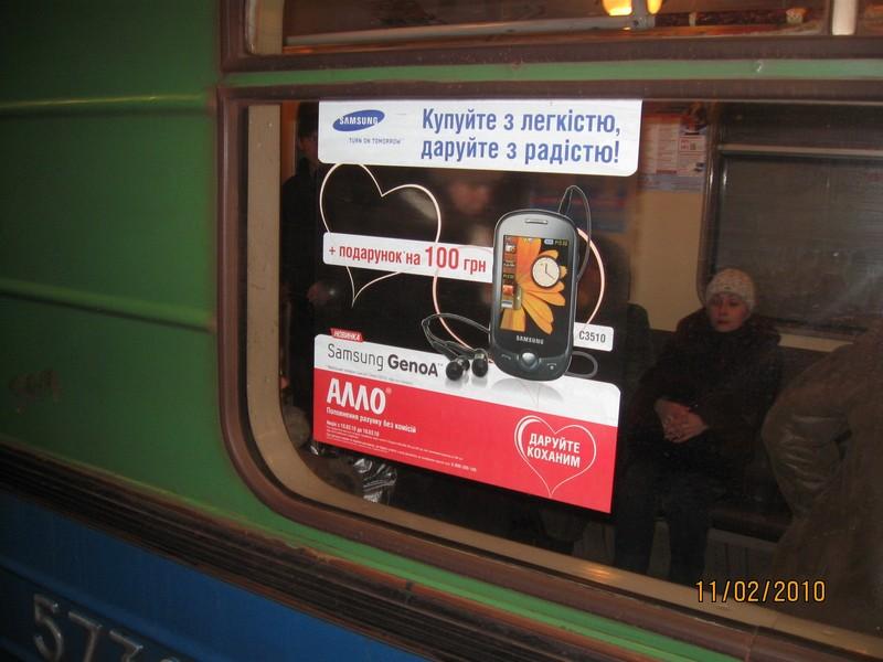 Реклама в вагонах метро Харькова и Днепропетровска dcdb957bcb8